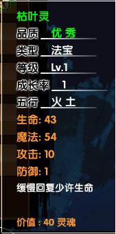 qq西游法宝是什么_造梦西游3枯叶灵怎么得、合成公式、什么属性好 - 18PK游戏